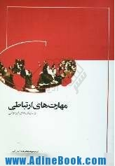 Book-Communication Skills for NGOs